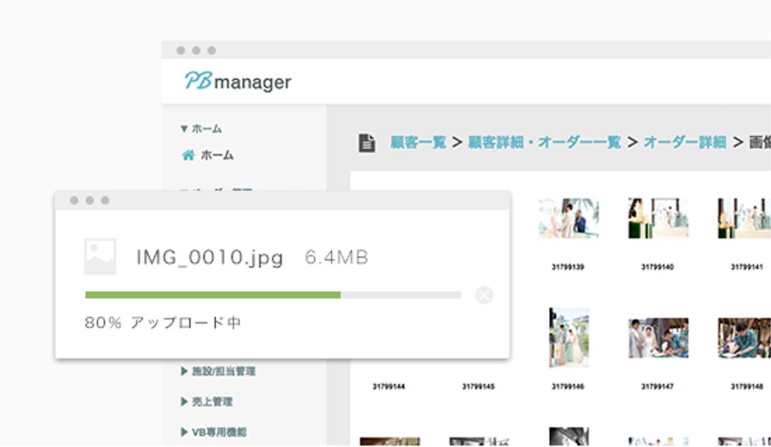 PhotoBridge®の管理画面写真アップロード